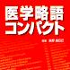 医学略語コンパクト (医歯薬出版) - Androidアプリ