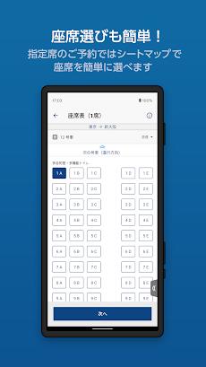 EXアプリのおすすめ画像4