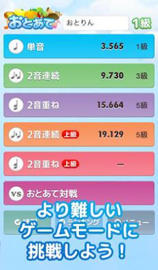 音感検定アプリ おとあてのおすすめ画像3