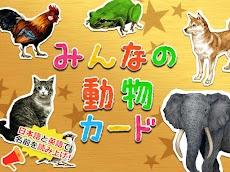 動物カード 子供向け図鑑 教育・知育・英語のおすすめ画像1