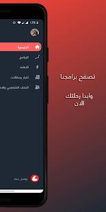 Download Yalla Reyada - يلا رياضة For PC Windows and Mac apk screenshot 4