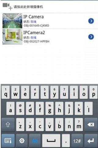 P2PIPCAM 31.0 Screenshots 3