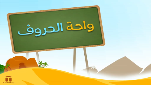 Kids Arabic Alphabet Oasis - u0648u0627u062du0629 u0627u0644u062du0631u0648u0641 1.3 screenshots 6