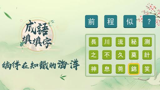 成語填填字: 免費成語接龍小遊戲,學習國語的好助手 apktreat screenshots 1