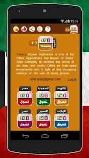 Kuwait Offers & Discounts