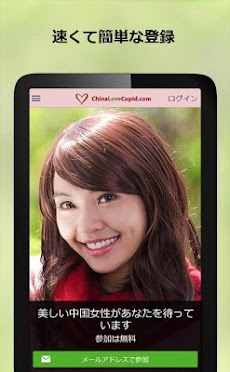 ChinaLoveCupid - 中国人との出会い応援アプリのおすすめ画像5