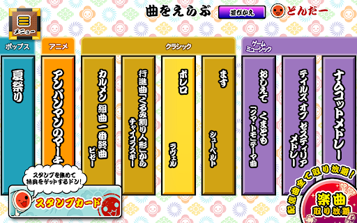太鼓の達人プラス★新曲取り放題! apklade screenshots 2