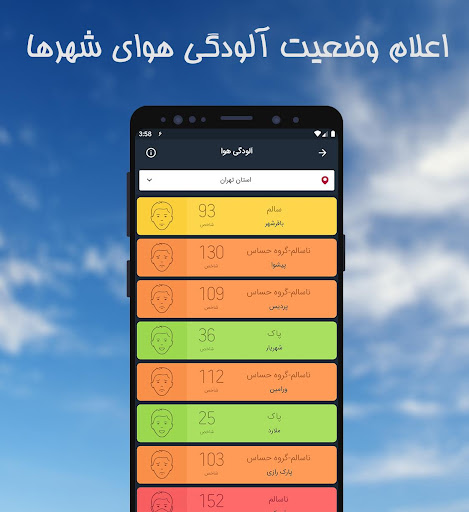 Havasanj | Weather forecast and Air pollution 4.1.0 Screenshots 5