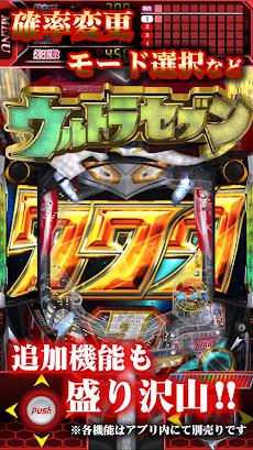 ぱちんこ ウルトラセブン2のおすすめ画像3