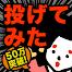 【真・お絵かきパズル】〇〇投げてみた結果ww 完全無料!