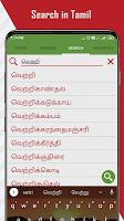 Nila Dictionary(English - Tamil)