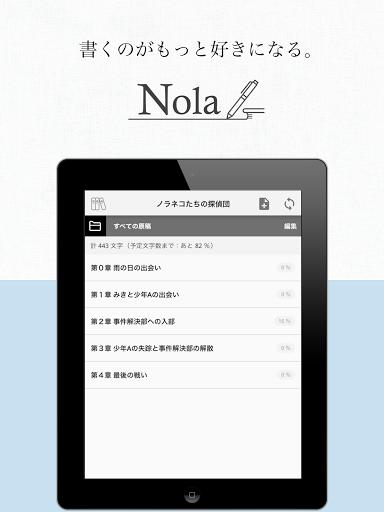 Nola(u30ceu30e9) - u5c0fu8aacu3084u6f2bu753bu3001u811au672cu3092u66f8u304fu4ebau306eu305fu3081u306eu5275u4f5cu30a8u30c7u30a3u30bfu30c4u30fcu30eb android2mod screenshots 7