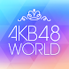 [AKB48公式] AKB48 WORLD - Androidアプリ
