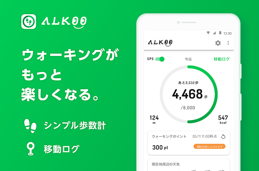 Pedometer,ウォーキング記録で人気の散歩アプリ!ダイエット,運動,健康,生活,管理,ナビ 7.10.4 screenshots 1