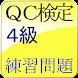 QC検定4級 練習問題 - Androidアプリ