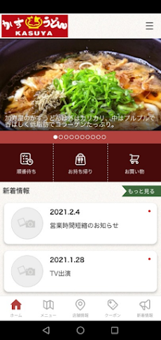 KASUYA かすうどん加寿屋(かすや)公式スマホアプリのおすすめ画像2