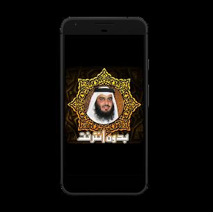 Ahmed Ajmi Quran karim Offline mp3 without net 1.0 Mod APK (Unlock All) 1