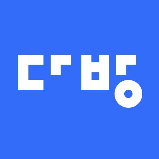 다방 – 대한민국 대표 부동산 앱