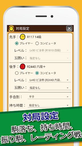 u3074u3088u5c06u68cb - uff14uff10u30ecu30d9u30ebu3067u521du5fc3u8005u304bu3089u9ad8u6bb5u8005u307eu3067u697du3057u3081u308bu30fbu7121u6599u306eu9ad8u6a5fu80fdu5c06u68cbu30a2u30d7u30ea 4.6.1 Screenshots 3