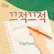 RixScribble™ Korean Flipfont