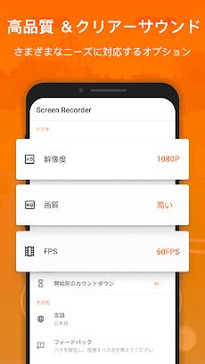 画面録画 - スクリーンレコーダー、録画アプリ、スクリーン録画のおすすめ画像3