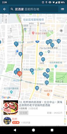 愛食記 - 台灣精選餐廳 x 美食優惠のおすすめ画像4