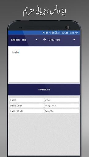 Offline Urdu Lughat u2013 Urdu to Urdu Dictionary apktram screenshots 6