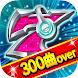 【300曲over】7RHYTHM‐ナナリズム‐ - Androidアプリ