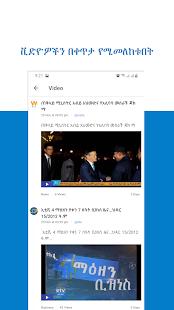 hule Addis: Ethiopian Top News & Breaking News