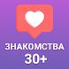 Знакомства 30+