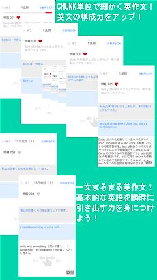 英会話/瞬間英作文アプリ An Instant Replyのおすすめ画像4