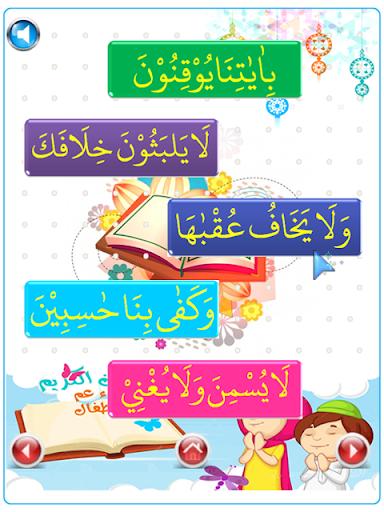 Iqro - Learn to Read Al-Quran 1.3.0 screenshots 4