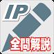2021年版  ITパスポート問題集(全問解説付)