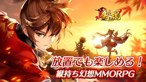 剣魂~剣と絆の異世界冒険伝 screenshots 1