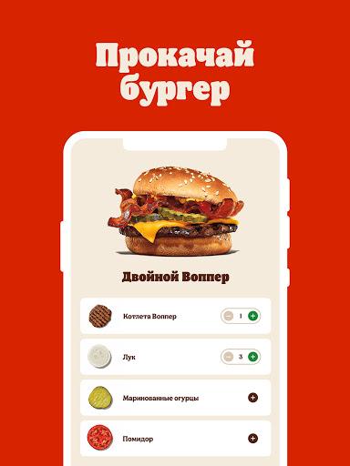 Burger King u0411u0435u043bu0430u0440u0443u0441u044c 1.7.9 Screenshots 9