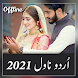Urdu Novels Offline 2021 - Androidアプリ
