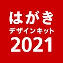 年賀状 2021 はがきデザインキット 年賀状アプリで簡単にデザイン作成【日本郵便 公式アプリ】