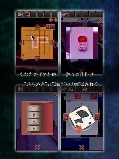 Escape Utsushiyo 1.2.1 screenshots 11