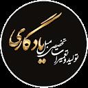تولید و تعمیرات مبل یادگاری - سعادت آباد