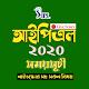 আইপিএল 2020 সময়সূচী - IPL 2020 Schedule,Live Scor APK