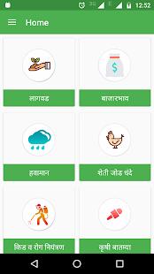 Krushivarta Screenshot