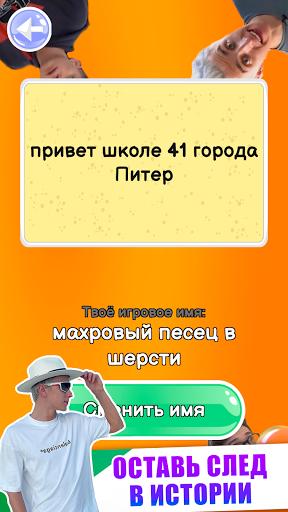 A4 u0422u0415u0421u0422. u041au0430u043a u0445u043eu0440u043eu0448u043e u0422u044b u0437u043du0430u0435u0448u044c u0412u041bu0410u0414 u04104. u0412u0438u043au0442u043eu0440u0438u043du0430 apktram screenshots 6