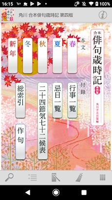 角川 合本俳句歳時記 第四版のおすすめ画像1