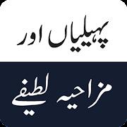 Paheliyan or Mazahiya Urdu Jokes 2021