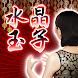水晶玉子«マンダリン占星術≫あなたへ贈る手紙占い - Androidアプリ