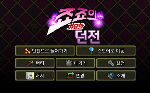 uc8e0uc8e0uc758 uae30ubb18ud55c ub358uc804 screenshots 1