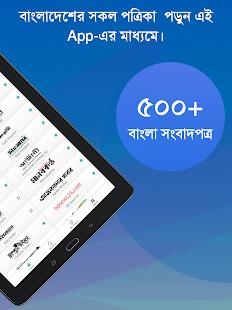 Bangla News Papers   u09ebu09e6u09e6+ u09acu09beu0982u09b2u09be u09b8u0982u09acu09beu09a6u09aau09a4u09cdu09b0u09b8u09aeu09c2u09b9 0.1.5 Screenshots 18