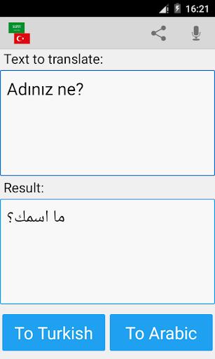 Arabic Turkish Translator 20.11 screenshots 4