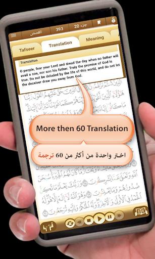 Quran University  screenshots 3