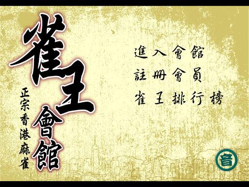 Hong Kong Mahjong Club 2.96 screenshots 4